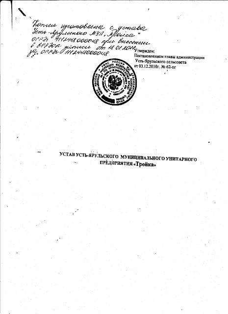 Устав1 стр