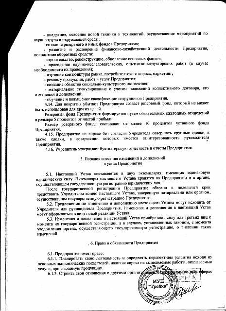 Устав5 стр..jpeg