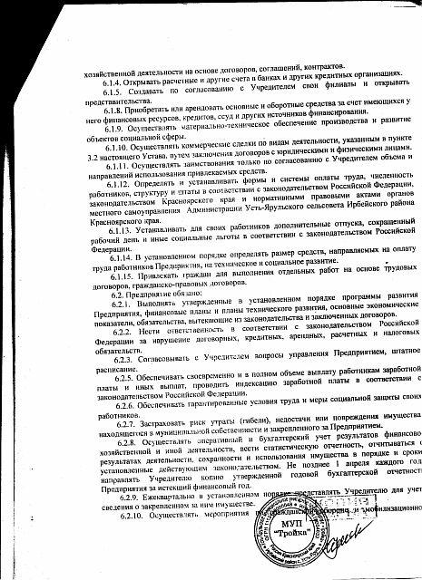 Устав6 стр.