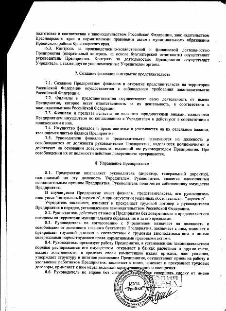 Устав7 стр