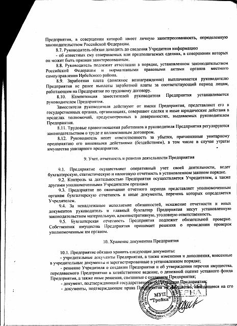 Устав8 стр.