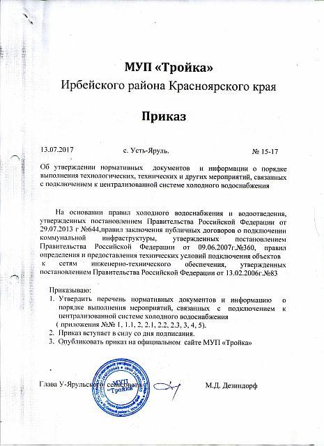 приказ №15-17 от 13.07.2017
